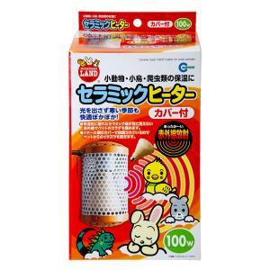 マルカン セラミックヒーター 100W カバー付き 関東当日便|chanet