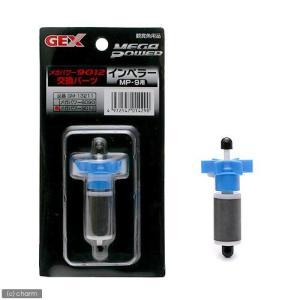 メーカー:ジェックス 品番:GM−13211 メガパワー9012交換パーツ インペラー MP−9用 ...