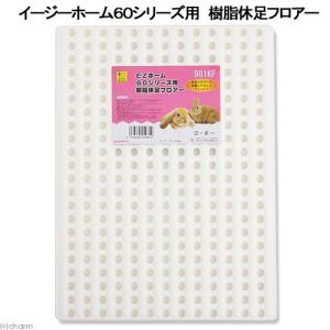 三晃商会 SANKO イージーホーム60用 樹脂休足フロアー うさぎ ケージ 関東当日便|chanet