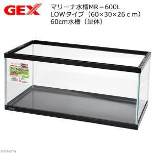 GEX マリーナ水槽MR−600L LOWタイプ(60×30×26cm)60cm水槽(単体) ジェッ...