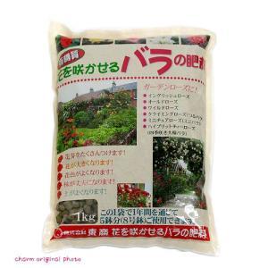 花を咲かせるバラの肥料 1kg 関東当日便