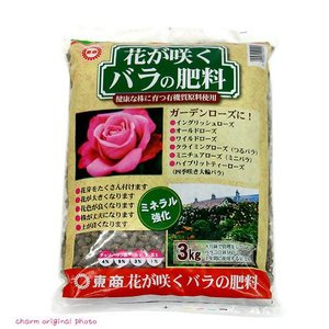 花が咲くバラの肥料 3kg 関東当日便