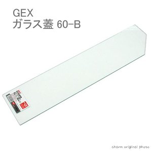 GEX ガラスフタ 60−B 1枚(幅56.7×縦13.3×厚さ0.3cm) 関東当日便
