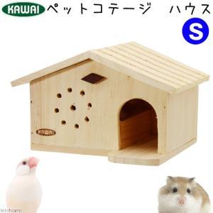 メーカー:川井 品番:127422 新しい住み心地、隠れ家的ハウス! ペットコテージ ハウスS 対象...