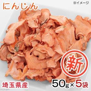 5袋セット 埼玉県産 新にんじん 50g×5袋 アルミ袋 国産 無添加 無着色 chanet