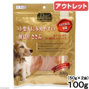 消費期限:2017年03月31日 デイリーセレクション 小型犬に与えやすい 細切りささみ 100g(50g×2袋) 訳あり 関東当日便