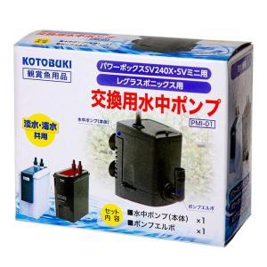 メーカー:コトブキ 品番:PMI−01 交換水中ポンプ SVミニ用 パワーボックスSVミニ用交換水中...