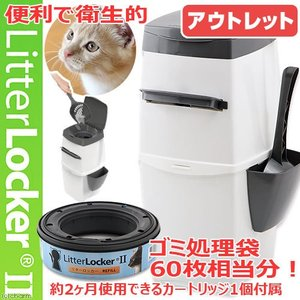 アウトレット品 リターロッカー(Litter Locker)II ポット本体 猫 トイレバケツ 訳あり 関東当日便|chanet