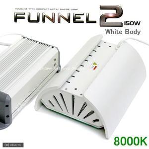 メーカー:カミハタ 品番:596800 ▼▲ コンパクトメタルハライドランプ ファンネル2 150W...