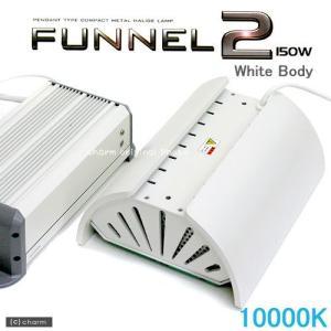 メーカー:カミハタ 品番:596801 ▼▲ コンパクトメタルハライドランプ ファンネル2 150W...