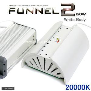 メーカー:カミハタ 品番:596802 ▼▲ コンパクトメタルハライドランプ ファンネル2 150W...