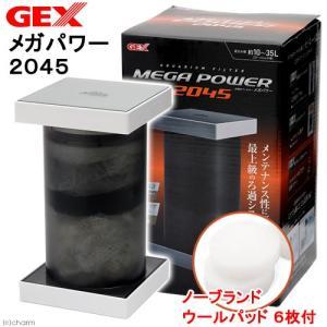 メガパワー 2045 水槽用外部フィルター おまけ付き 関東当日便|chanet