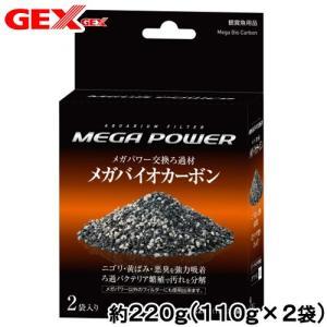 GEX メガバイオカーボン 220g(110g×2袋)2045用 ジェックス