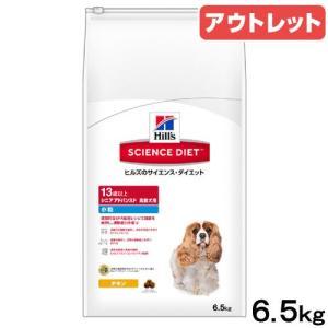 アウトレット品 サイエンスダイエット シニアアドバンスド 小粒 高齢犬用 6.5kg 正規品 訳あり 関東当日便|chanet