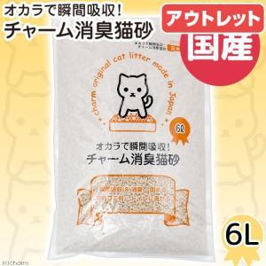 アウトレット品 国産猫砂 おからで瞬間吸収 チャーム消臭猫砂 6L おからの猫砂 固まる 流せる 燃やせる お一人様7点限り 訳あり 関東当日便|chanet
