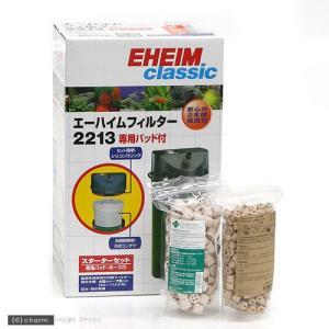 エーハイム クラシックフィルター 2213 オリジナルろ材付きセット リングろ材2種 メーカー保証期...