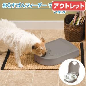 アウトレット品 ラジオシステムズ おるすばんフィーダー デジタル 5食分 犬 猫 自動給餌器 訳あり 関東当日便|chanet
