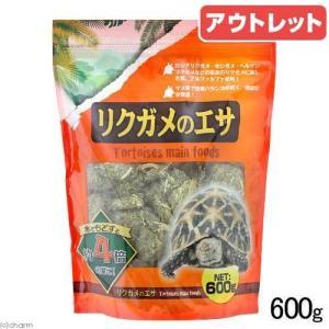 アウトレット品 アラタ リクガメのエサ 600g 陸ガメ用 餌 エサ 訳あり 関東当日便 chanet