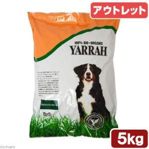 賞味期限:2019年10月12日 YARRAH(ヤラー) ベジタリアンドッグフード 5kg 正規品 訳あり|chanet