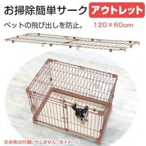 メーカー:リッチェル メーカー品番: ybrand_code 犬用品 猫用品 ケージ サークル リッ...