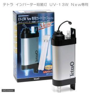 テトラ インバーター殺菌灯 UV−13W NEW 専用カートリッジ(ランプ入) 交換用 沖縄別途送料