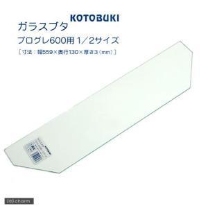 コトブキ工芸 kotobuki ガラスフタ プログレ600用 1/2サイズ(幅55.9×縦13×厚さ0.3cm) 関東当日便