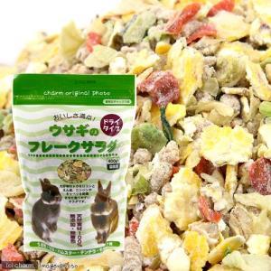 アラタ ウサギのフレークサラダ 400g うさぎ フード 関東当日便