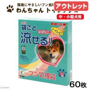 アウトレット品 わんちゃん トイレッシュ 中小型犬用 60枚 ウンチ袋 マナー袋 訳あり 関東当日便|chanet