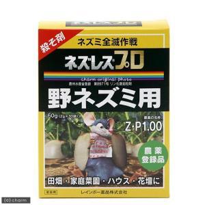 アウトレット品 ネズレスプロ (野ネズミ用)2g×30包 関東当日便|chanet