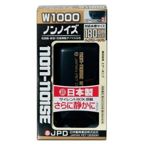 日本動物薬品 ニチドウ ノンノイズ W−1000 日本製 120cm以上水槽用エアーポンプ|チャーム charm PayPayモール店