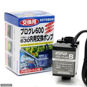 メーカー:コトブキ アトロパワーヘッド8 交換用水中ポンプ プログレ600などに対応! 交換方法は、...