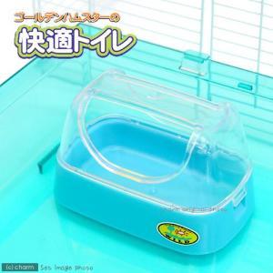 三晃商会 SANKO ゴールデンハムスターの快適トイレ シャベル付き