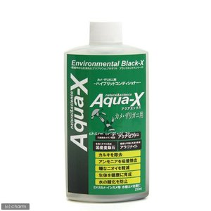 Aqua−X アクアエックス カメ・ザリガニ用 250mL 環境技術と天然素材の融合!カメ・ザリガニ...