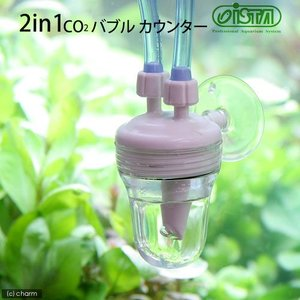 アズー 2in1 CO2バブルカウンター