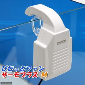 ニッソー ぴたっとファン サーモプラス M 水槽用冷却ファン 関東当日便|chanet