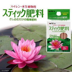 カミハタ スイレン・水生植物用 スティック肥料 35g(約30本入) 関東当日便|chanet
