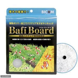 メーカー:BICOM 品番:008941 バイコム バフィーボード 特殊ポリマー加工でバクテリアをす...