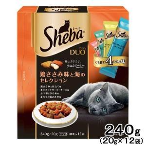 シーバデュオ 鶏ささみ味と海のセレクション 240g 関東当日便