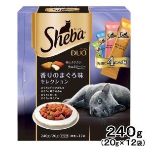 シーバデュオ 香りのまぐろ味セレクション 240g キャットフード シーバ お一人様30点限り|chanet