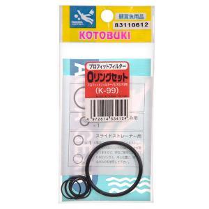 メーカー:コトブキ 品番:K-99 コトブキ Oリングセット(プロフィットフィルター/S/F2/F3...