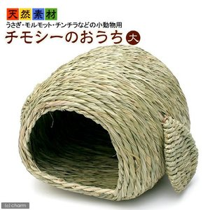 マルカン チモシーのおうち(大) 関東当日便|chanet