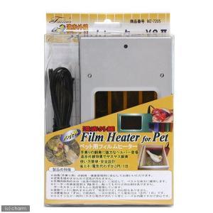 遠赤外線 ペット用 フィルムヒーター XSII シルバー MZ−7205 鳥 保温 関東当日便