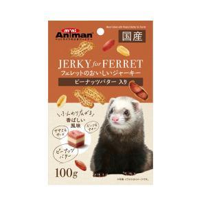 ミニアニマン フェレットのおいしいジャーキー ...の関連商品1