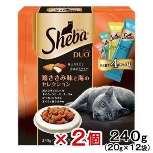 シーバデュオ 鶏ささみ味と海のセレクション 240g 2個 関東当日便