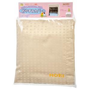 メーカー:豊栄 品番:480023 大切な愛鳥の為の安眠アイテム! 35手のり用 おやすみカバー タ...