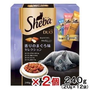 お買得セット シーバデュオ 香りのまぐろ味セレクション 240g キャットフード シーバ 2個 関東当日便