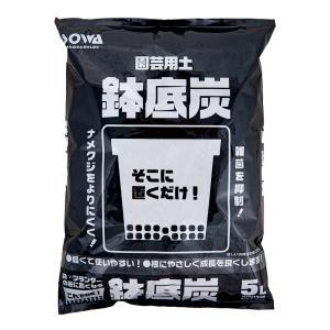 雑菌を抑制!ナメクジをよりにくく!木材を400℃〜700℃の高温で炭化した木炭です。植物を鉢やプラン...