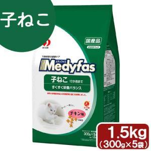 ペットライン メディファス 離乳〜1歳まで 子ねこ用 チキン味 1.5kg 子猫 仔猫 幼猫 関東当日便