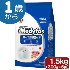 ペットライン メディファス 1歳〜6歳まで 成猫用 チキン味 1.5kg 成猫用 関東当日便