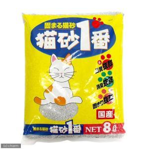 猫砂 固まる猫砂 猫砂1番 8L 猫砂 ベントナイト 国産 お一人様2点限り